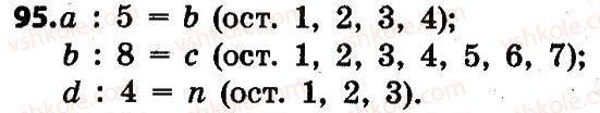 4-matematika-lv-olyanitska-2015--rozdil-1-uzagalnennya-i-sistematizatsiya-navchalnogo-materialu-za-3-klas-95.jpg