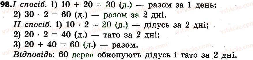 4-matematika-lv-olyanitska-2015--rozdil-1-uzagalnennya-i-sistematizatsiya-navchalnogo-materialu-za-3-klas-98.jpg