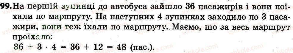 4-matematika-lv-olyanitska-2015--rozdil-1-uzagalnennya-i-sistematizatsiya-navchalnogo-materialu-za-3-klas-99.jpg