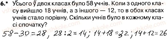 4-matematika-lv-olyanitska-2015-robochij-zoshit--zavdannya-zi-storinok-103-121-storinki-119-121-6.jpg