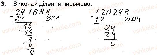 4-matematika-lv-olyanitska-2015-robochij-zoshit--zavdannya-zi-storinok-122-141-storinki-139-141-3.jpg