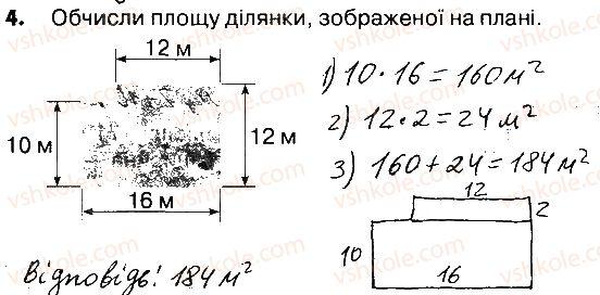 4-matematika-lv-olyanitska-2015-robochij-zoshit--zavdannya-zi-storinok-122-141-storinki-139-141-4.jpg