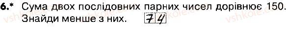 4-matematika-lv-olyanitska-2015-robochij-zoshit--zavdannya-zi-storinok-122-141-storinki-139-141-6.jpg
