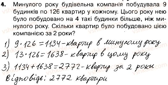 4-matematika-lv-olyanitska-2015-robochij-zoshit--zavdannya-zi-storinok-142-161-storinki-150-151-4.jpg