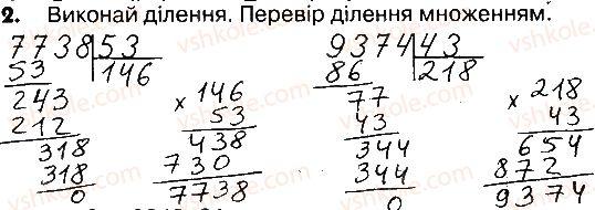 4-matematika-lv-olyanitska-2015-robochij-zoshit--zavdannya-zi-storinok-142-161-storinki-152-155-2.jpg