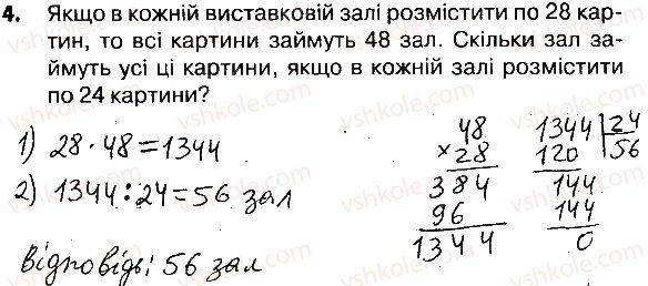 4-matematika-lv-olyanitska-2015-robochij-zoshit--zavdannya-zi-storinok-142-161-storinki-152-155-4.jpg