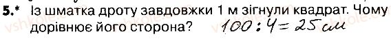 4-matematika-lv-olyanitska-2015-robochij-zoshit--zavdannya-zi-storinok-142-161-storinki-152-155-5.jpg