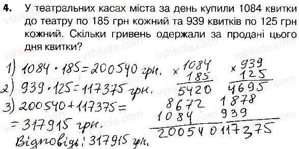 4-matematika-lv-olyanitska-2015-robochij-zoshit--zavdannya-zi-storinok-142-161-storinki-156-158-4.jpg