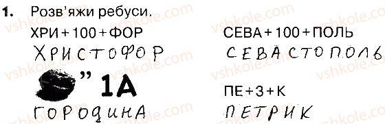 4-matematika-lv-olyanitska-2015-robochij-zoshit--zavdannya-zi-storinok-142-161-storinki-159-161-1.jpg