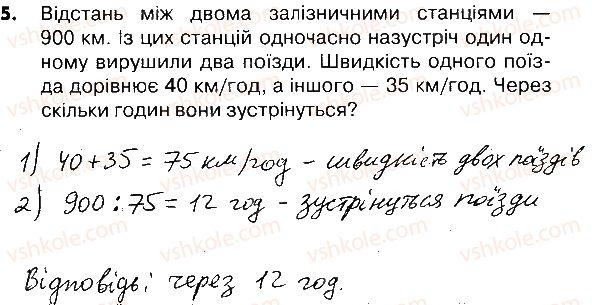 4-matematika-lv-olyanitska-2015-robochij-zoshit--zavdannya-zi-storinok-142-161-storinki-159-161-5.jpg