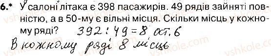 4-matematika-lv-olyanitska-2015-robochij-zoshit--zavdannya-zi-storinok-142-161-storinki-159-161-6.jpg