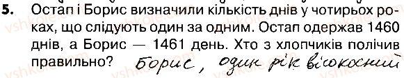 4-matematika-lv-olyanitska-2015-robochij-zoshit--zavdannya-zi-storinok-162-181-storinki-162-163-5.jpg