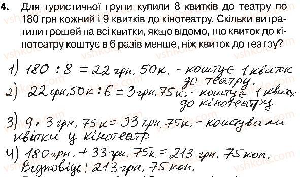 4-matematika-lv-olyanitska-2015-robochij-zoshit--zavdannya-zi-storinok-162-181-storinki-165-167-4.jpg