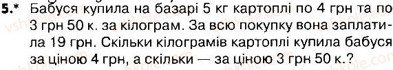 4-matematika-lv-olyanitska-2015-robochij-zoshit--zavdannya-zi-storinok-162-181-storinki-165-167-5.jpg
