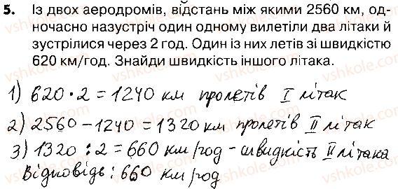 4-matematika-lv-olyanitska-2015-robochij-zoshit--zavdannya-zi-storinok-182-190-storinki-189-190-5.jpg