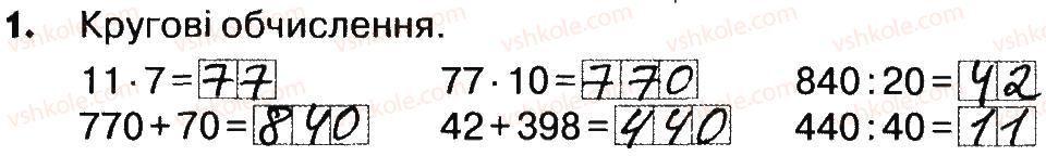 4-matematika-lv-olyanitska-2015-robochij-zoshit--zavdannya-zi-storinok-41-60-storinki-56-58-1.jpg