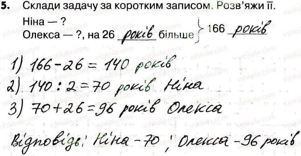4-matematika-lv-olyanitska-2015-robochij-zoshit--zavdannya-zi-storinok-41-60-storinki-56-58-5.jpg