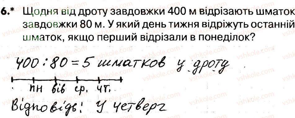 4-matematika-lv-olyanitska-2015-robochij-zoshit--zavdannya-zi-storinok-41-60-storinki-56-58-6.jpg