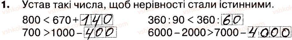 4-matematika-lv-olyanitska-2015-robochij-zoshit--zavdannya-zi-storinok-61-77-storinki-64-66-1.jpg