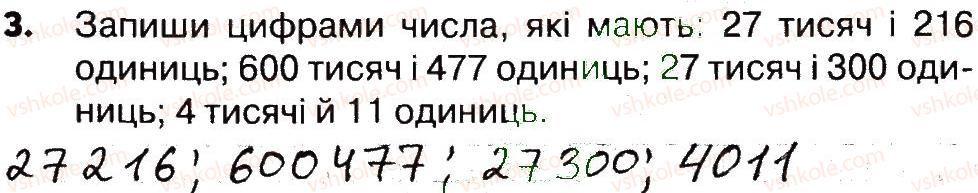4-matematika-lv-olyanitska-2015-robochij-zoshit--zavdannya-zi-storinok-61-77-storinki-64-66-3.jpg