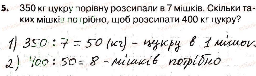 4-matematika-lv-olyanitska-2015-robochij-zoshit--zavdannya-zi-storinok-61-77-storinki-64-66-5.jpg