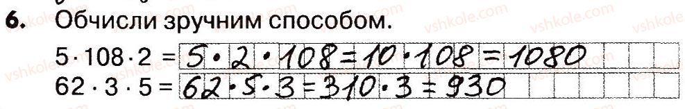 4-matematika-lv-olyanitska-2015-robochij-zoshit--zavdannya-zi-storinok-61-77-storinki-64-66-6.jpg