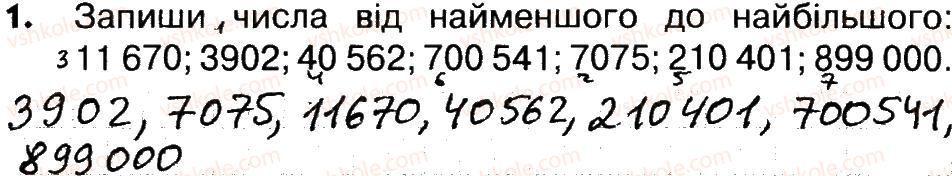 4-matematika-lv-olyanitska-2015-robochij-zoshit--zavdannya-zi-storinok-61-77-storinki-76-77-1.jpg