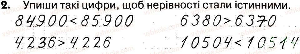 4-matematika-lv-olyanitska-2015-robochij-zoshit--zavdannya-zi-storinok-61-77-storinki-76-77-2.jpg