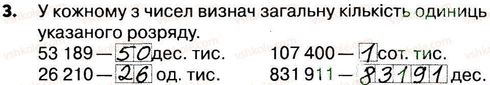 4-matematika-lv-olyanitska-2015-robochij-zoshit--zavdannya-zi-storinok-61-77-storinki-76-77-3.jpg