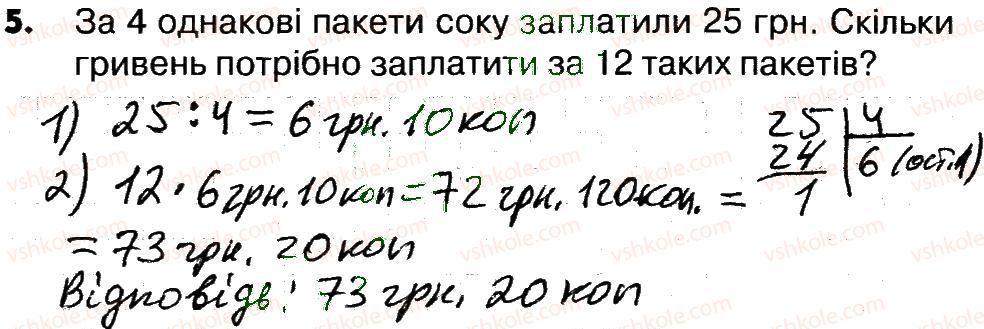 4-matematika-lv-olyanitska-2015-robochij-zoshit--zavdannya-zi-storinok-61-77-storinki-76-77-5.jpg