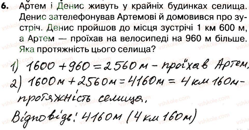 4-matematika-lv-olyanitska-2015-robochij-zoshit--zavdannya-zi-storinok-61-77-storinki-76-77-6.jpg