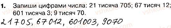 4-matematika-lv-olyanitska-2015-robochij-zoshit--zavdannya-zi-storinok-61-82-storinki-80-82-1.jpg