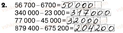 4-matematika-lv-olyanitska-2015-robochij-zoshit--zavdannya-zi-storinok-83-102-storinki-97-99-2.jpg