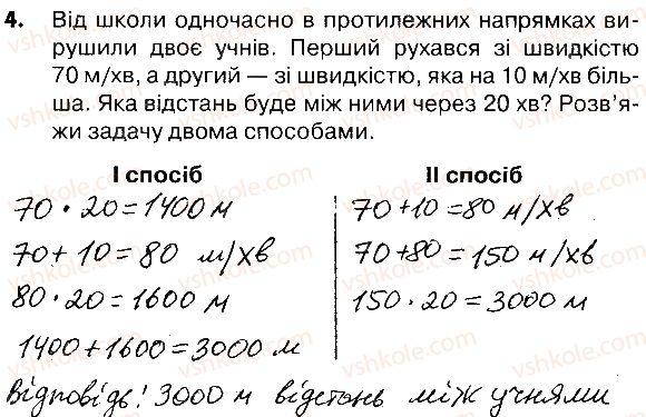 4-matematika-lv-olyanitska-2015-robochij-zoshit--zavdannya-zi-storinok-83-102-storinki-97-99-4.jpg