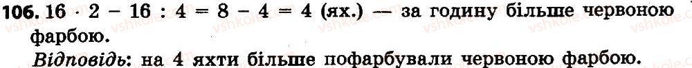 4-matematika-no-budna-mv-bedenko-2015--povtorennya-i-uzagalnennya-materialu-za-3-klas-106.jpg