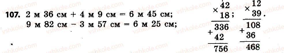 4-matematika-no-budna-mv-bedenko-2015--povtorennya-i-uzagalnennya-materialu-za-3-klas-107.jpg