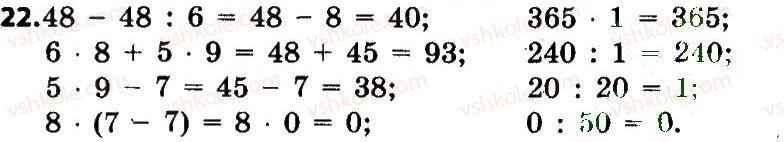 4-matematika-no-budna-mv-bedenko-2015--povtorennya-i-uzagalnennya-materialu-za-3-klas-22.jpg