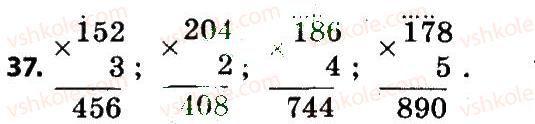 4-matematika-no-budna-mv-bedenko-2015--povtorennya-i-uzagalnennya-materialu-za-3-klas-37.jpg