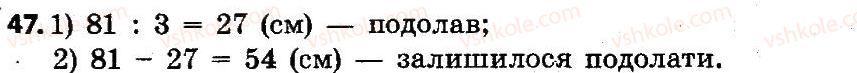 4-matematika-no-budna-mv-bedenko-2015--povtorennya-i-uzagalnennya-materialu-za-3-klas-47.jpg
