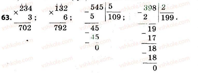4-matematika-no-budna-mv-bedenko-2015--povtorennya-i-uzagalnennya-materialu-za-3-klas-63.jpg