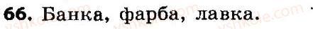 4-matematika-no-budna-mv-bedenko-2015--povtorennya-i-uzagalnennya-materialu-za-3-klas-66.jpg