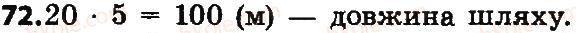 4-matematika-no-budna-mv-bedenko-2015--povtorennya-i-uzagalnennya-materialu-za-3-klas-72.jpg