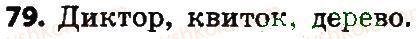 4-matematika-no-budna-mv-bedenko-2015--povtorennya-i-uzagalnennya-materialu-za-3-klas-79.jpg