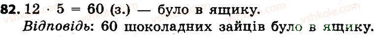 4-matematika-no-budna-mv-bedenko-2015--povtorennya-i-uzagalnennya-materialu-za-3-klas-82.jpg