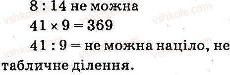 4-matematika-so-skvortsova-ov-onopriyenko-2015-chastina-1--zavdannya-zi-storinok-1-47-dilennya-z-ostacheyu-1-rnd9055.jpg