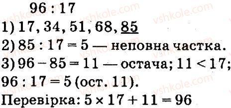 4-matematika-so-skvortsova-ov-onopriyenko-2015-chastina-1--zavdannya-zi-storinok-1-47-dilennya-z-ostacheyu-2-rnd562.jpg