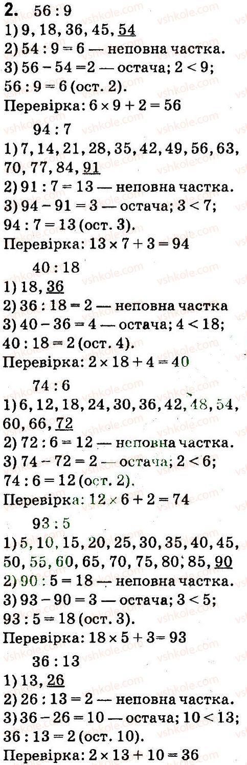 4-matematika-so-skvortsova-ov-onopriyenko-2015-chastina-1--zavdannya-zi-storinok-1-47-dilennya-z-ostacheyu-2.jpg