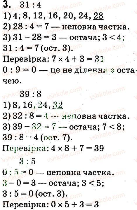 4-matematika-so-skvortsova-ov-onopriyenko-2015-chastina-1--zavdannya-zi-storinok-1-47-dilennya-z-ostacheyu-3.jpg