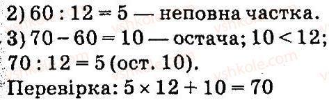 4-matematika-so-skvortsova-ov-onopriyenko-2015-chastina-1--zavdannya-zi-storinok-1-47-dilennya-z-ostacheyu-8-rnd4220.jpg