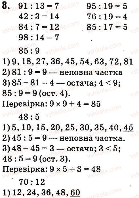 4-matematika-so-skvortsova-ov-onopriyenko-2015-chastina-1--zavdannya-zi-storinok-1-47-dilennya-z-ostacheyu-8.jpg